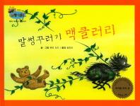 말썽꾸러기 맥 클러리(하펫친구들 세계의 그림책 43)(양장본 HardCover)