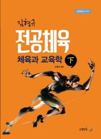 전공체육 체육과 교육학(하)(김형규)