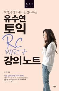 유수연 토익 RC PART 7 강의노트
