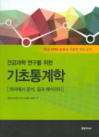 기초통계학(건강과학 연구를 위한)