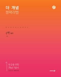 고등 수학(하)(2019)(더 개념 블랙라벨)