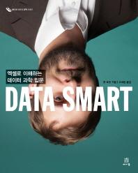 Data Smart(에이콘 데이터 과학 시리즈)