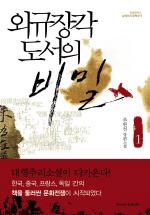 외규장각 도서의 비밀. 1 ~  2  (전2권)