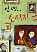 안녕 소시지 군(다림세계문학 37)