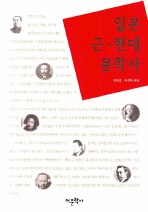 일본 근 현대 문학사