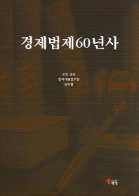 경제법제60년사(양장본 HardCover)