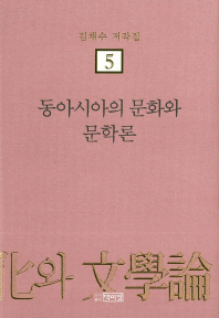 동아시아의 문화와 무학론(김채수 저작집 5)