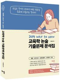 교육학 논술 기출문제 분석집(2019)(Why to How)