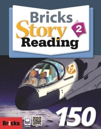 Bricks Story Reading 150 . 2(SB+WB)(CD1장포함)