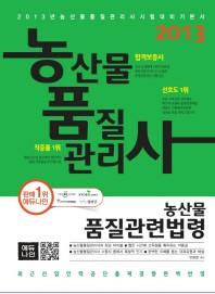 수확후 품질관리론(농산물품질관리사)(2013)