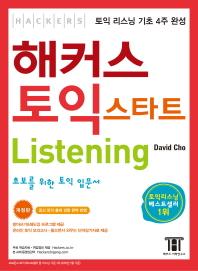 해커스 토익 스타트 리스닝(구토익)(개정판)(CD1장포함)
