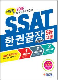 SSAT 5급 고졸 한권끝장 기본서(2015)(에듀윌)(개정판)