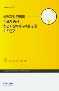 생애과정 관점의 수요자 중심 청년지원체계 구축을 위한 기초연구(연구보고서 2019-16)