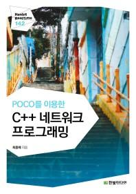 C++ 네트워크 프로그래밍