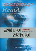 달력나이 건강나이(4판)