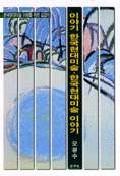 이야기 한국현대미술 한국현대미술 이야기