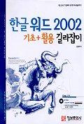 한글 워드 2002 기초+활용 길라잡이(CD-ROM 1장 포함)