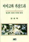 이아고와 카산드라:항공력 시대의 미국과 한국