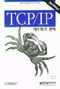 TCP/IP 네트워크 관리
