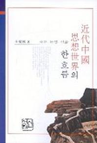 근대중국 사상세계의 한 흐름 ▼/신서원[1-130006]