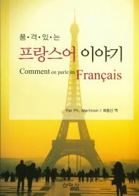 프랑스어 이야기(품격있는)