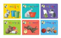 Little Rabbits 시리즈 세트(전6권)