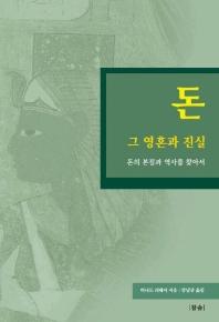 돈 그 영혼과 진실:돈의 본질과 역사를 찾아서