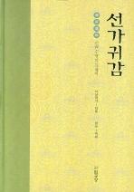 선가귀감 초판(2007년)
