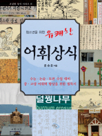 유쾌한 어휘상식(청소년을 위한)(교실밖 상식 시리즈 6)