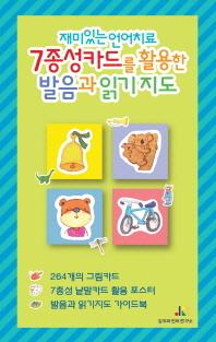 재미있는 언어치료 7종성카드를 활용한 발음과 읽기지도
