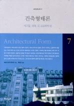건축 형태론(세계건축산책 7)