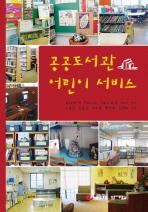 공공도서관 어린이 서비스(양장본 HardCover)