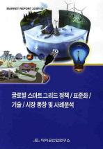 글로벌 스마트그리드 정책 표준화 기술 시장 동향 및 사례분석