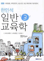 일반 교육학. 3(2011)