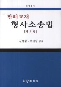 형사소송법(판례교재)(2판)(법학총서)