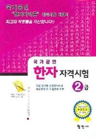 한자자격시험 2급 (국가공인)