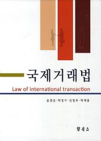 국제거래법(양장본 HardCover)