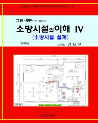 소방시설의 이해. 4 : 소방시설 설계(2018)