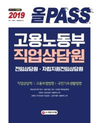 고용노동부 직업상담원(2019)(올PASS)