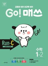 초등 수학 1-2(Run-C 교과서 사고력)(2020)(Go! 매쓰)