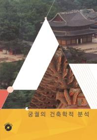 궁궐의 건축학적 분석. 2(증보판)(CD포함)