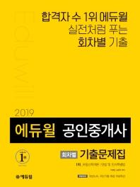 공인중개사 1차 회차별 기출문제집(2019)(에듀윌)