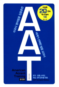 AAT 특별보급판(American Accent Training Compact Edition)