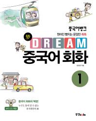 Dream 중국어 회화. 1(중국어뱅크)(CD1장포함)
