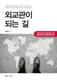 외교관이 되는 길