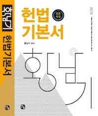 헌법 기본서(2019)