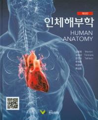 인체해부학(8판)(양장본 HardCover)