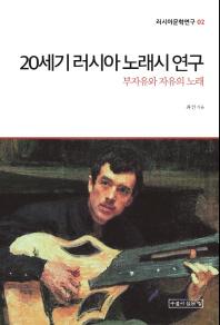 20세기 러시아 노래시 연구(러시아문학연구 2)