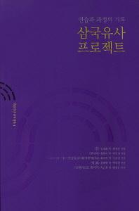 삼국유사 프로젝트(국립극단 리허설북 4)