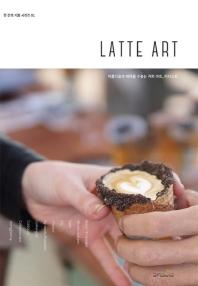 라떼 아트(Latte Art)(한 잔의 기쁨 1)